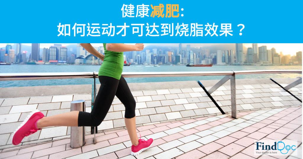 健康减肥: 如何运动才可达到烧脂效果?