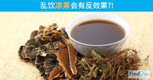 乱饮凉茶会有反效果?!