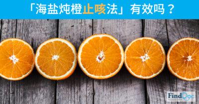 「海盐炖橙止咳法」有效吗?
