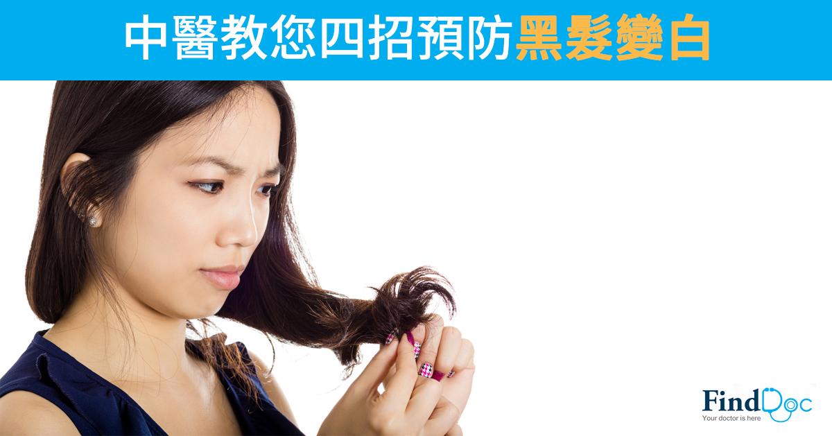 中醫教您四招預防黑髮變白