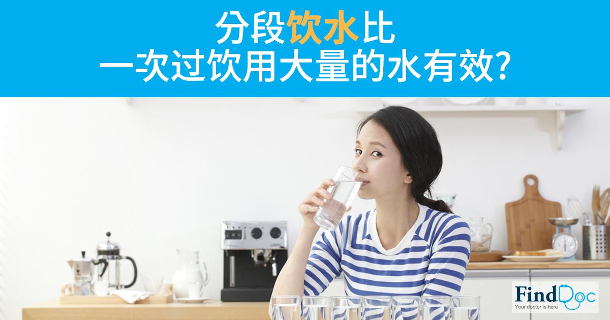分段饮水比一次过饮用大量的水有效?