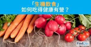 生機飲食 - 如何吃得健康有營?