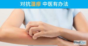 对抗湿疹 中医有办法