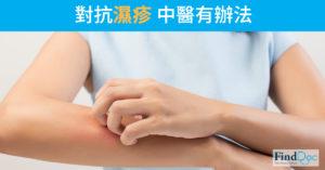 對抗濕疹 中醫有辦法
