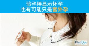 验孕棒显示怀孕 也有可能只是宫外孕