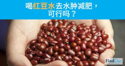 喝红豆水去水肿减肥,可行吗?