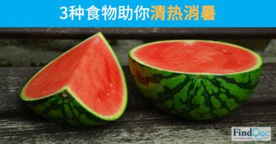 3种食物助你清热消暑