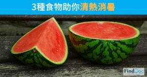3種食物助你清熱消暑