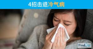 4招击退冷气病