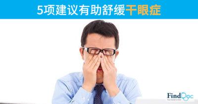 5项建议有助舒缓干眼症
