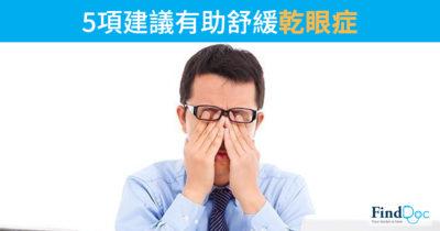 5項建議有助舒緩乾眼症