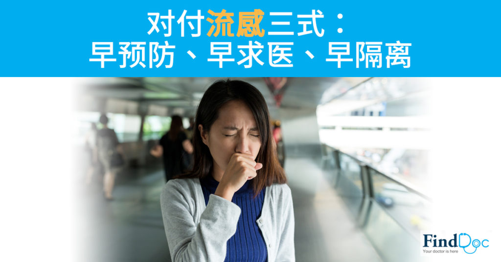 对付流感三式:早预防、早求医、早隔离