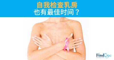 自我检查乳房也有最佳时间?