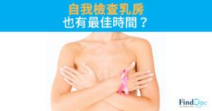 自我檢查乳房也有最佳時間?