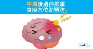 中風後遺症嚴重 食療穴位助預防