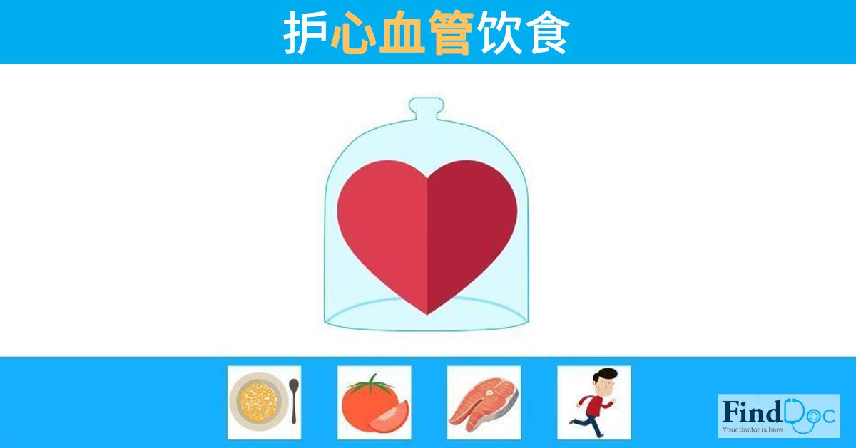 护心血管饮食