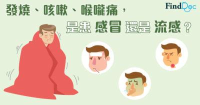 發燒、咳嗽、喉嚨痛,是患感冒還是流感?