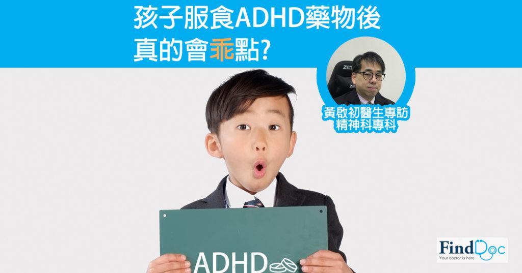 孩子服食ADHD藥物後,真的會乖點?