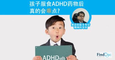 孩子服食ADHD药物后,真的会乖点?