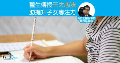 醫生傳授三大心法 助提升子女專注力