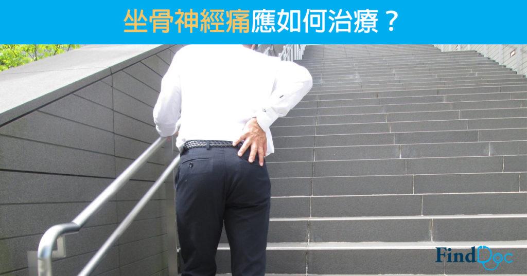 坐骨神經痛應如何治療?