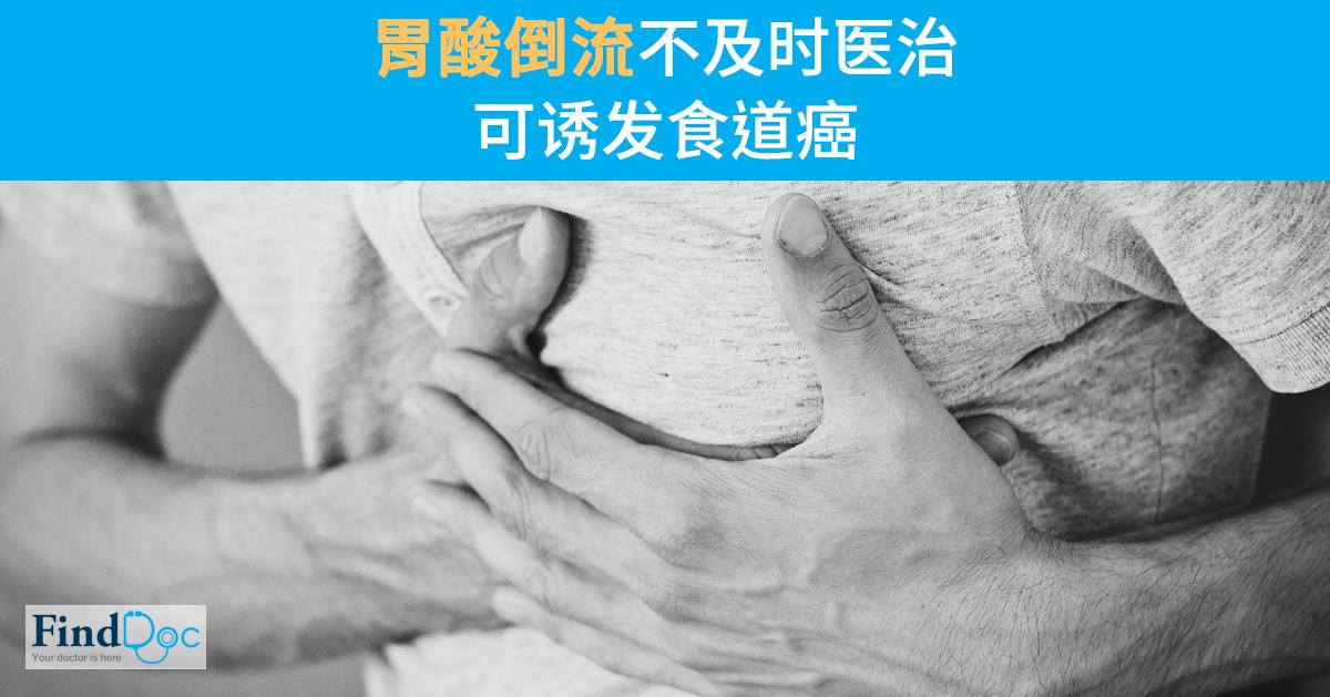 胃酸倒流不及时医治 可诱发食道癌
