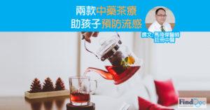 兩款中藥茶療助孩子預防流感