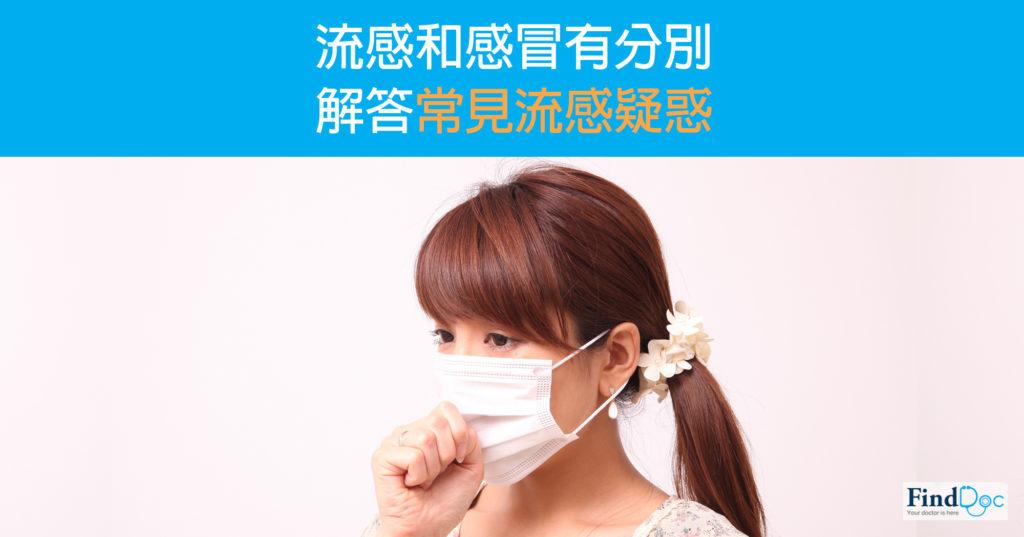 流感和感冒有分別  解答常見流感疑難