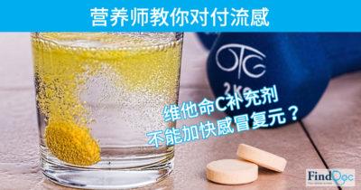 维他命C补充剂不能加快感冒复元?营养师教你对付流感