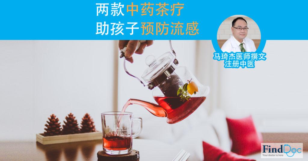 两款中药茶疗助孩子预防流感