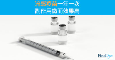 流感疫苗一年一次副作用微而效果高