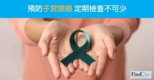 預防子宮頸癌 定期檢查不可少