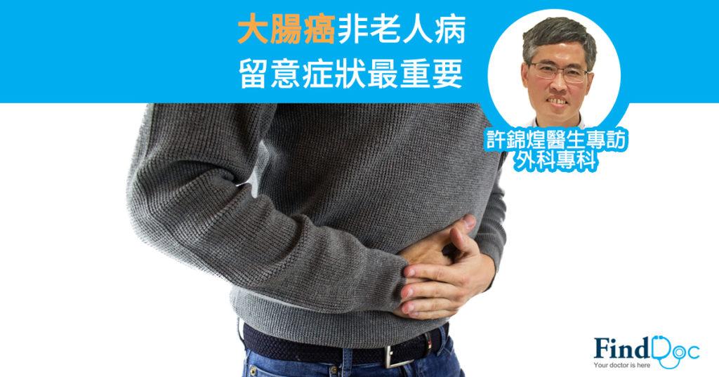 大腸癌50歲以下患者上升 留意症狀最重要