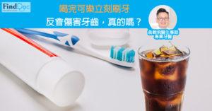 牙醫解答:喝完可樂立刻刷牙反會傷害牙齒,真的嗎?