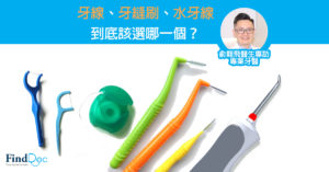 牙線、牙縫刷、水牙線 - 到底該選哪一個?