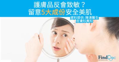 護膚品反會致敏?留意5大成份安全美肌
