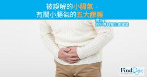 被誤解的小腸氣 - 有關小腸氣的五大謬誤