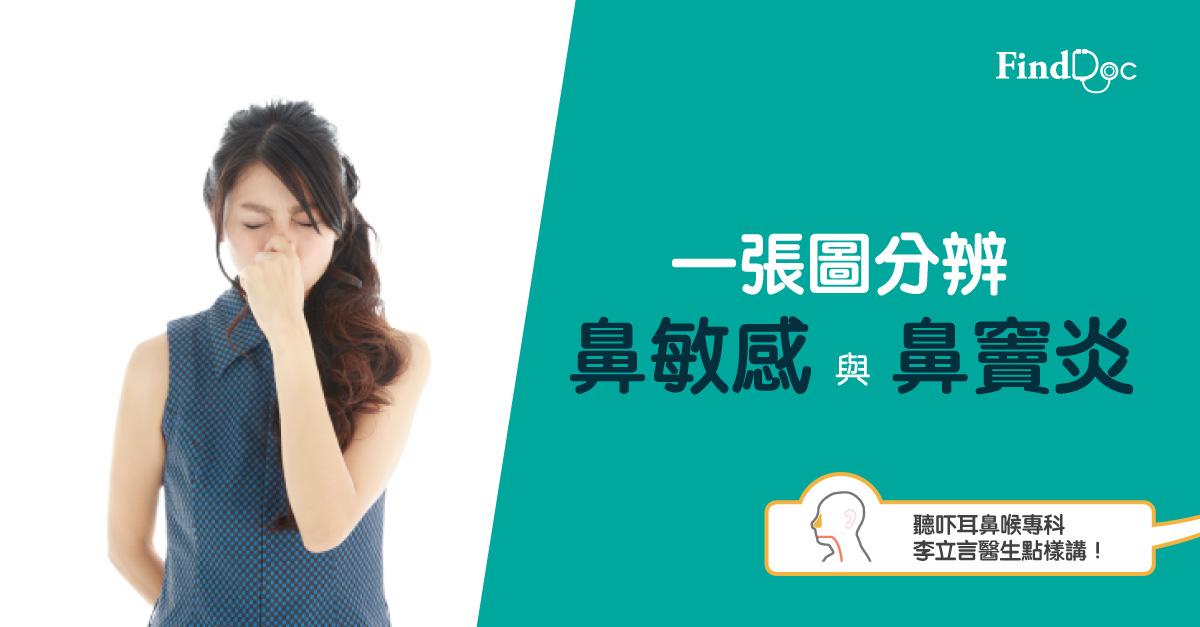 一張圖分辨鼻敏感與鼻竇炎 針對症狀紓緩鼻敏感