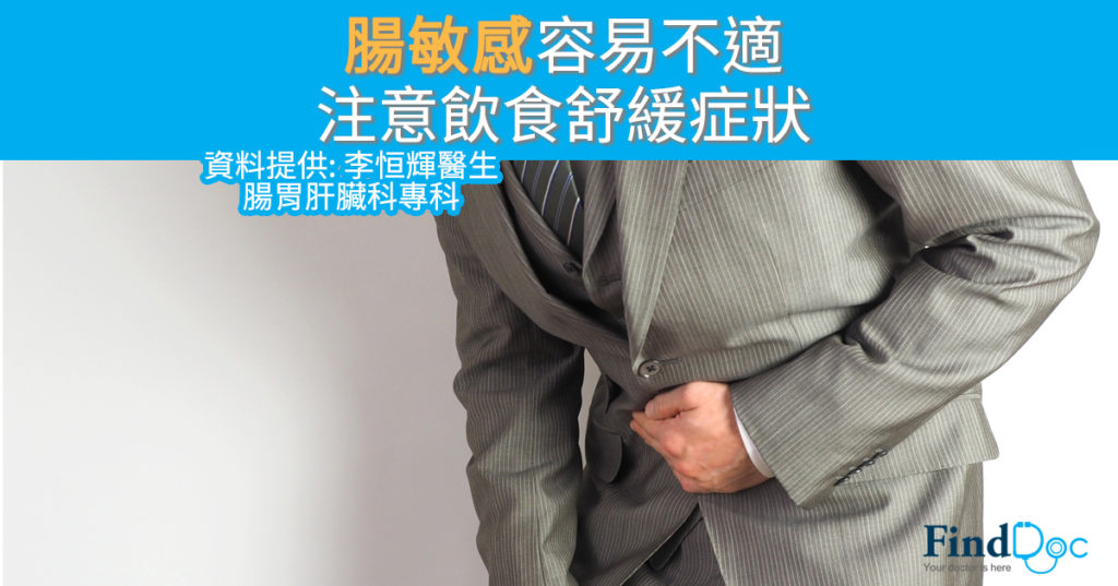 腸敏感容易不適 注意飲食舒緩症狀