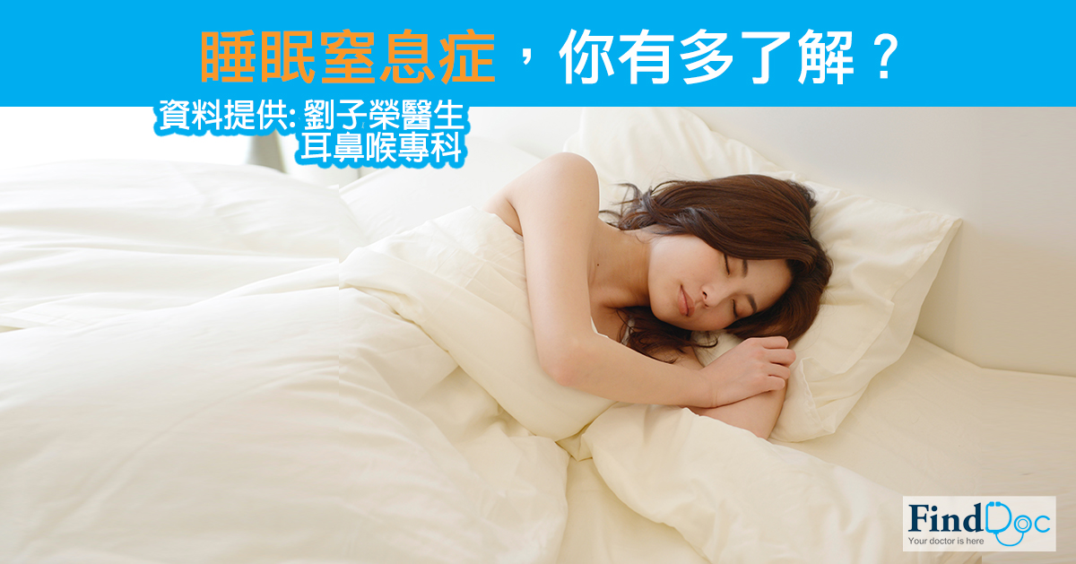 睡眠窒息症,你有多了解?