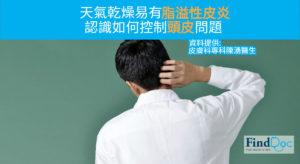 天氣乾燥易有脂溢性皮炎認識如何控制頭皮問題