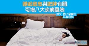 睡眠窒息與肥胖有關 可增八大疾病風險