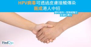 HPV病毒可透過皮膚接觸傳染 兩成港人中招