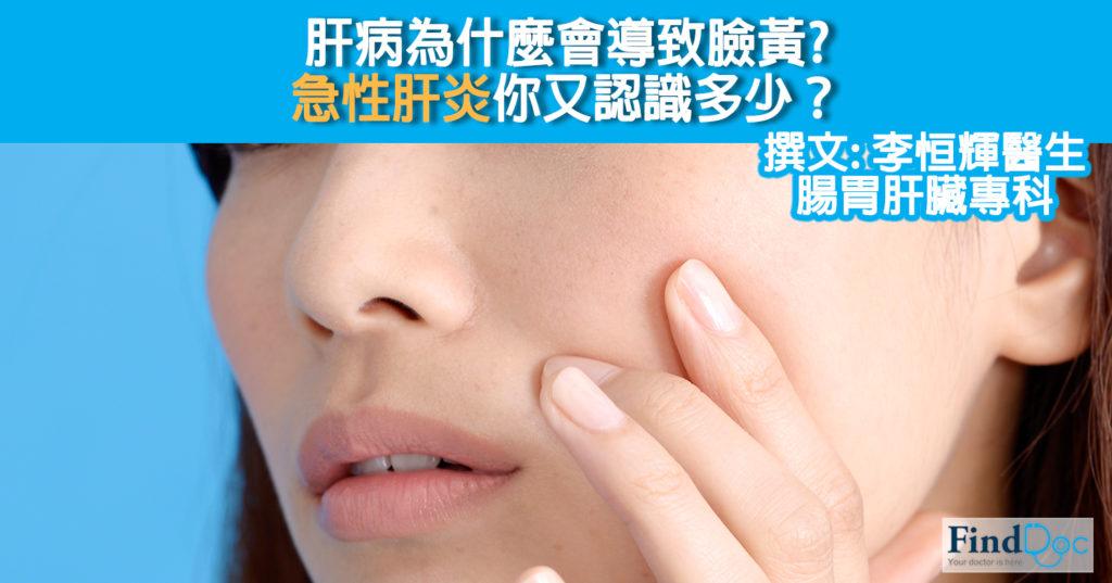 肝病为什么会导致脸黄?急性肝炎你又了解多少?