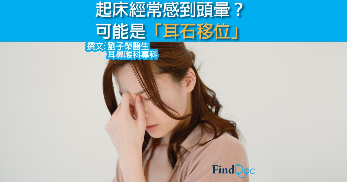 起床經常感到頭暈? 可能是「耳石移位」
