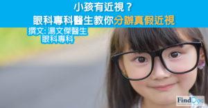 小孩有近視?眼科專科醫生教你分辦真假近視