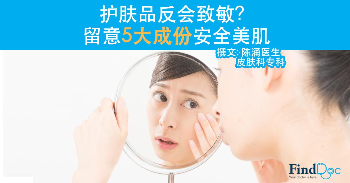 护肤品反会致敏?留意5大成份安全美肌