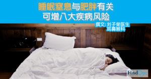 睡眠窒息与肥胖有关 可增八大疾病风险