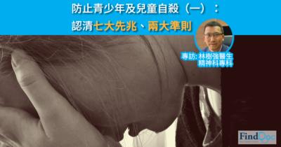 防止青少年及兒童自殺(一):認清七大先兆、兩大準則