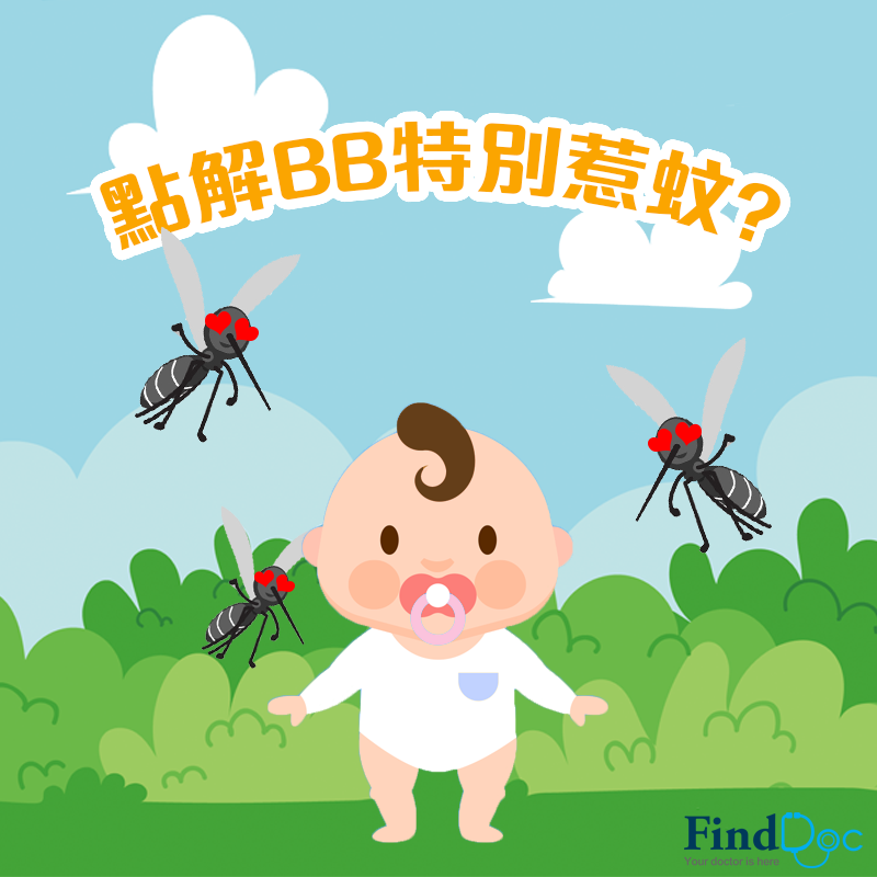 解開「BB惹蚊之謎」 皮膚科醫生教你三招驅蚊